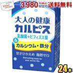 大人の健康カルピス 乳酸菌+ビフィズス菌&カルシウム・鉄分 125ml×24本 紙パック
