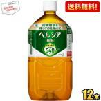 『送料無料』 花王 ヘルシア緑茶 1Lペットボトル 12本入 (特保 トクホ 特定保健用食品) ●北海道は別途600円必要です。