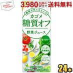 カゴメ 野菜ジュース糖質オフ 200ml紙パック 24本入 (野菜ジュース)