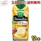 カゴメ 野菜生活100 Smoothie 豆乳バナナMix 330ml紙パック 12本入 (野菜生活スムージー 野菜ジュース)