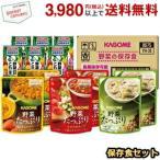 カゴメ 野菜の保存食セット×1ケース ( 野菜一日これ1本 野菜スープ 長期保存用 備蓄防災品 YH-30 非常食)