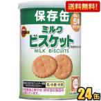 『送料無料』ブルボン 缶入ミルクビスケット 75g×24個入 ※北海道は別途600円必要です。