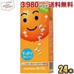 サントリー なっちゃん オレンジ 250ml紙パック 24本入 (果汁飲料)