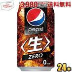 サントリー (STRONG ZERO) ペプシストロングゼロ アメリカンサイズ 340ml缶 24本入 (PEPSI STRONG ZERO コーラ)