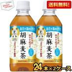 『送料無料』サントリー 胡麻麦茶 350mlPET48本 (24本×2ケース) (お茶 ゴマ麦茶 特定保健用食品)