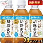 サントリー 胡麻麦茶350MLペット 手売り用