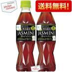 『送料無料』サントリー 黒烏龍茶 香るジャスミン 350mlペットボトル 48本(24本×2ケース) 黒ウーロン茶(特定保健用食品) ※北海道は別途600円必要です。