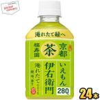 サントリー 『HOT用』 緑茶 ホット伊右衛門 280mlペットボトル 24本入 (いえもん イエモン)