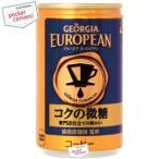 『ミニ缶』コカ・コーラ ジョージア ヨーロピアン コクの微糖 160g缶(ミニ缶)×30本入 (コカコーラ GEORGIA)