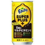 コカコーラファンタスーパープラス(SUPERPLUS)180ml缶30本入(Fantaレモンフレーバー)