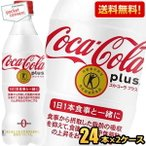 ポイント10倍 送料無料 コカ・コーラ コカコーラプラス 470mlペットボトル 48本(24本×2ケース) (特定保健用食品 カロリーゼロ)