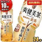 期間限定ポイント10倍 送料無料 コカコーラ 爽健美茶 健康素材の麦茶 600mlペットボトル 24本入 (機能性表示食品 体についた脂肪を減らす)