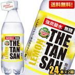 送料無料 コカコーラ カナダドライ ザタンサンレモン 430mlPET 48本(24本×2ケース) 炭酸水レモン