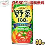 おいしい野菜100% 190g×30本 缶