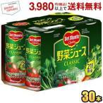 デルモンテ 野菜ジュース 190g×30本 缶