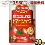 『20本販売用』デルモンテ KT トマトジュース 食塩無添加 160g缶 20本入