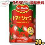 『20本販売用』デルモンテ KT トマトジュース(有塩) 160g缶 20本入