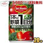 『20本販売用』デルモンテ KT 1本に野菜1日分 160g缶 20本入 (野菜ジュース 砂糖・食塩不使用)