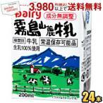 デーリィ 霧島山麓牛乳 200ml紙パック 24本入 (常温保存可能 南日本酪農協同(株) )