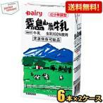 デーリィ 霧島山麓牛乳 1L紙パック 12(6×2)本入  (常温保存可能 南日本酪農協同(株) )