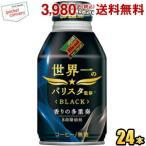 ダイドー ダイドーブレンドBLACK 世界一のバリスタ監修 275gボトル缶 24本入 (ブラック)
