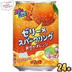 ダイドー ぷるっシュ!! ゼリー×スパークリング 爽やかオレンジ 280g缶 24本入 (ソーダゼリー ナタデココ入り)