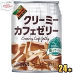 ダイドーブレンド クリーミーカフェゼリー 240g缶 24本入 (コーヒーゼリー)