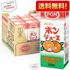 『送料無料』えひめ飲料 POM ポンジュース 200ml紙パック 12本入 ※北海道は別途600円必要です。