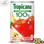 キリン トロピカーナ100%ジュース アップル 160g缶(ミニ缶) 30本入 (果汁飲料)