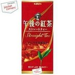 午後の紅茶 ストレートティー 250ml×24本 紙パック