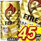 『期間限定特価』キリン FIREファイア 挽きたて微糖 185g缶 30本入 (コーヒー飲料)