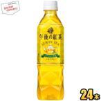 『期間限定特価』キリン 午後の紅茶 レモンティー 500mlペットボトル 24本入 (手売り用)
