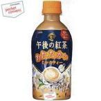 キリン 『HOT用』 午後の紅茶 あたたかいミルクティー 345mlペットボトル 24本入 (ホット)