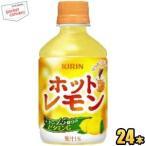 キリン 『HOT用』 ホットレモン 280mlペットボトル 24本入