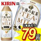 『期間限定特価』キリン 午後の紅茶 ティー ウィズ ミルク 500mlペットボトル 24本入 (甘くないミルクティー 人工甘味料不使用)