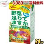 グリコ乳業 野菜、足りてますか? 125ml紙パック 24本入 (野菜ジュース)