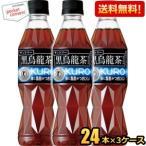 縦長ボトル『送料無料』  サントリー 黒烏龍茶(黒ウーロン茶) 350mlペットボトル72本(24本×3ケース) ※北海道は別途600円必要。