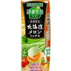 カゴメ 野菜生活100 北海道メロンミックス  195ml紙パック 24本入 (野菜ジュース)