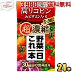 カゴメ 野菜一日これ一本 超濃縮 高リコピン 125ml紙パック 24本入 (野菜ジュース)