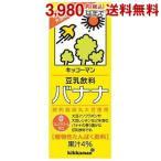 紀文(キッコーマン) 豆乳飲料バナナ 200ml紙パック 18本入 (豆乳飲料)