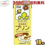 紀文(キッコーマン) 豆乳飲料プリン 200ml紙パック 18本入 (豆乳飲料)
