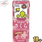 キッコーマン飲料 豆乳飲料 さくら 200ml紙パック 18本入 (桜餅風味 さくらもち)