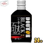 ドトールブラックコーヒー レアルブラック 260gボトル缶 24本入