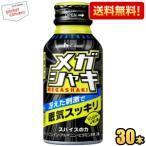 『送料無料』ハウスウェルネス メガシャキ 100mlボトル缶 30本入 (栄養ドリンク 果汁飲料 炭酸飲料)