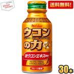 ハウスウェルネス ウコンの力 ウコンエキスドリンク 100mlボトル缶 30本入 (栄養ドリンク)