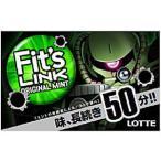 ロッテ Fit's LINK オリジナルミント 10個