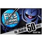 ロッテ Fit's LINK(フィッツ リンク) ノーリミットミント 12枚×10入 (板ガム)