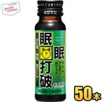 常盤薬品 眠眠打破 濃抹茶味 50ml瓶 30本入 (栄養ドリンク)