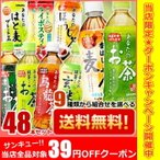 特価『送料無料』 サンガリア あなたのお茶シリーズ選べるセット 500mlペットボトル 48本(24本×2ケース)