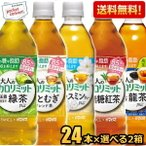 送料無料 ダイドー 大人のカロリミット茶シリーズ選べるセット 500mlペットボトル 48本 (24本×2ケース) (ファンケル×ダイドー 機能性表示食品)